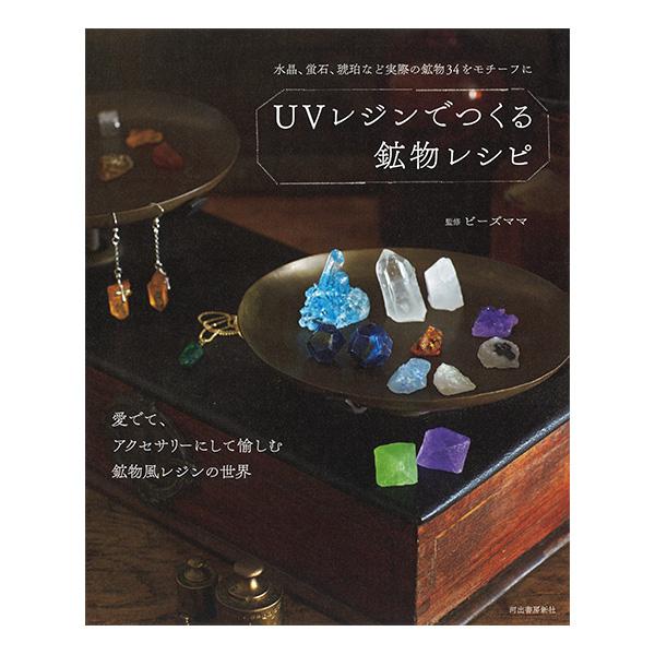 書籍 『UVレジンでつくる鉱物レシピ』 河出書房新社