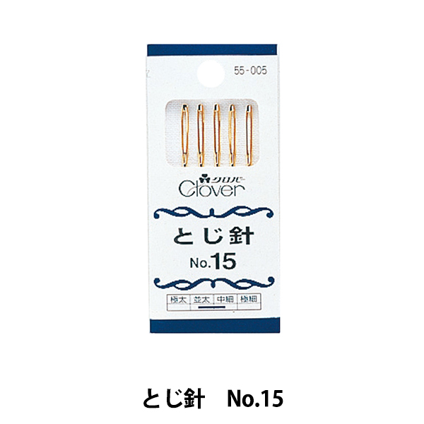 編み物用品 『とじ針 No.15 55-005』 Clover クロバー