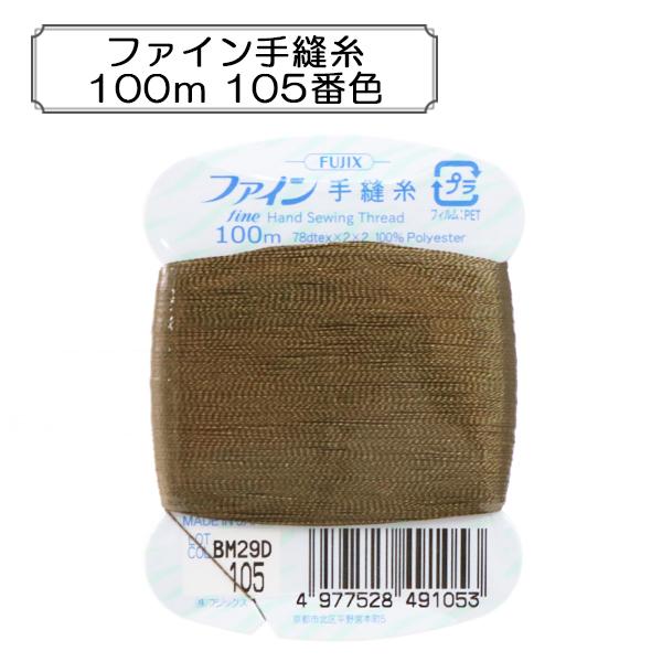 手ぬい糸 『ファイン手縫糸100m 105番色』 Fujix(フジックス)