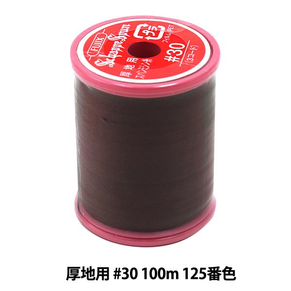ミシン糸 『シャッペスパン 厚地用 #30 100m 125番色』 Fujix フジックス