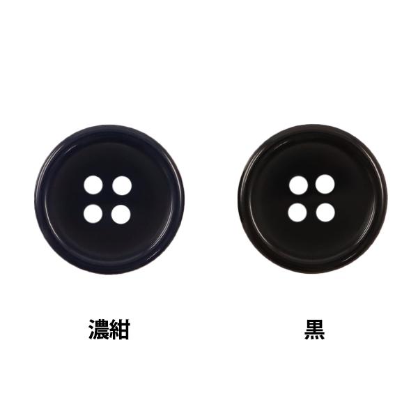 ボタン 『四つ穴ボタン 20mm 3ヶ入 PYTD10-20 黒』
