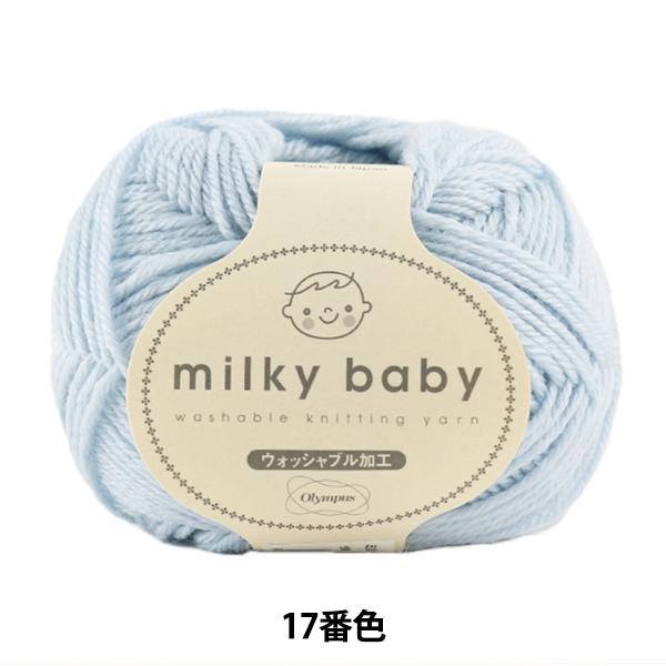 秋冬毛糸 『milky baby (ミルキーベビー) 17番色』 Olympus オリムパス