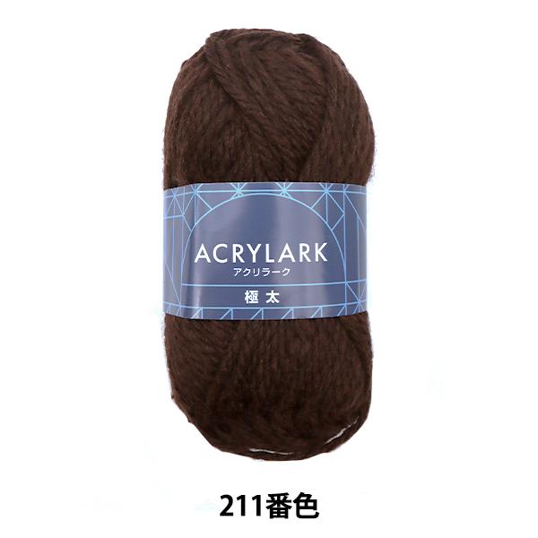 毛糸 『ACRYLARK(アクリラーク) 極太 211番色』