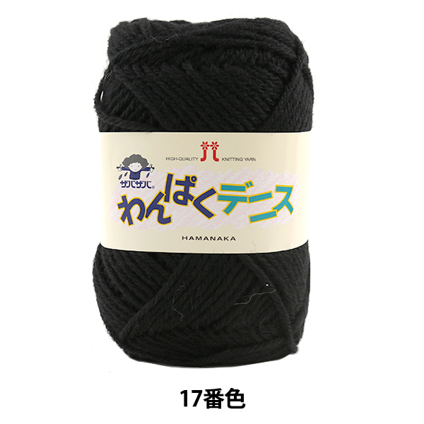 毛糸 『わんぱくデニス 17 (黒) 番色』 Hamanaka ハマナカ