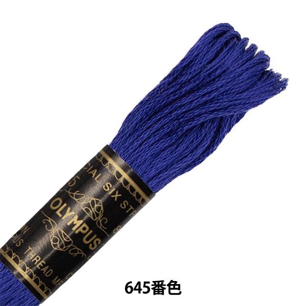 オリムパス 25番刺しゅう糸 645 [刺繍糸/ししゅう糸]
