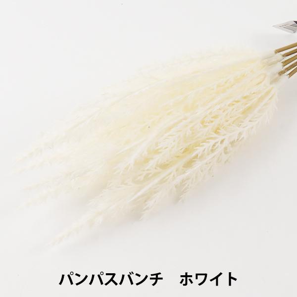 造花 シルクフラワー 『パンパスバンチ 1束6本 ホワイト A-43611-001』 asca アスカ商会