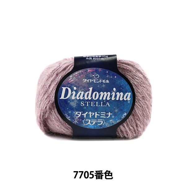 秋冬毛糸 『Dia domina STELLA (ダイヤドミナ ステラ) 7705番色』 DIAMOND ダイヤモンド