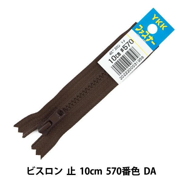 ファスナー 『No.4 ビスロン 止 10cm 570番色 DA VSC46-10570』 YKK ワイケーケー