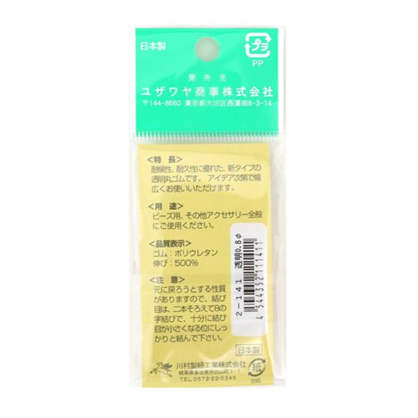 遊心 透明ゴムコード 0.8mm巾×3M 2-141【ユザワヤ限定商品】