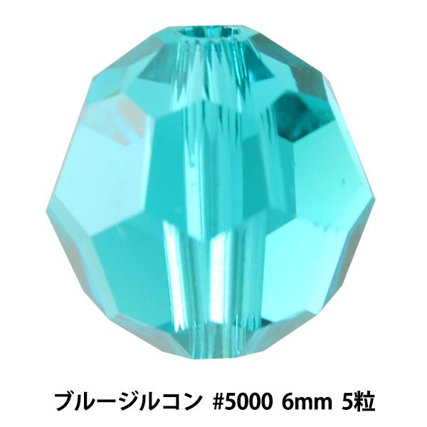 スワロフスキー 『#5000 Round cut Bead ブルージルコン 6mm 5粒』 SWAROVSKI スワロフスキー社