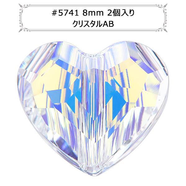 スワロフスキー 『#5741 Love Bead クリスタル/AB 8mm 2粒』 SWAROVSKI スワロフスキー社