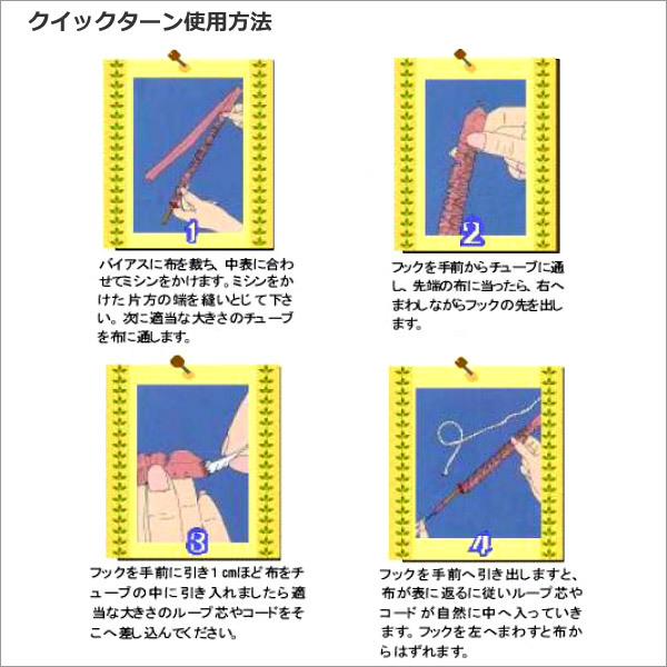 布返し 『クイックターンセット 6本』 COTTON BOLL コットンボール 金亀糸業