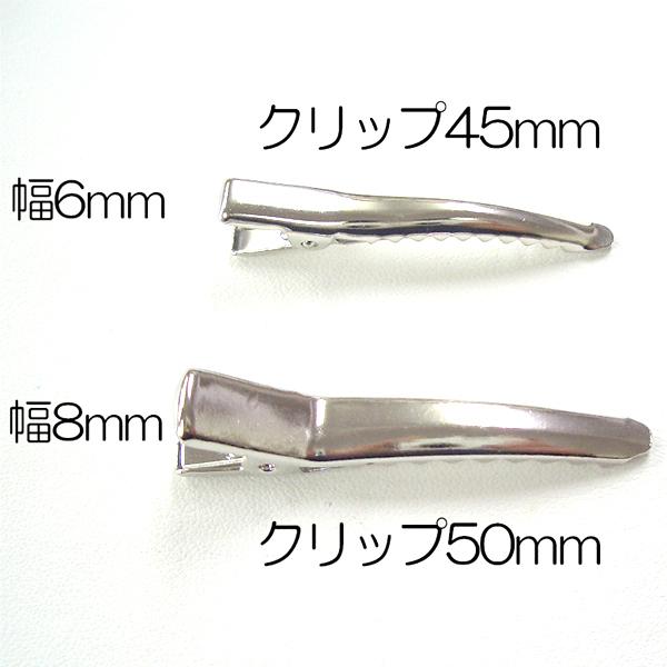 手芸金具 『クリップ45mm』