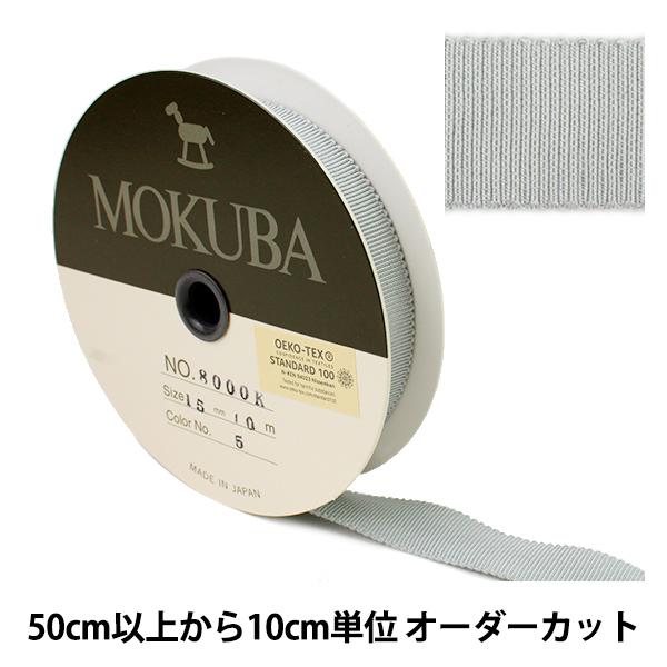 【数量5から】リボン 『木馬グログランリボン 8000K-15-5』 MOKUBA 木馬