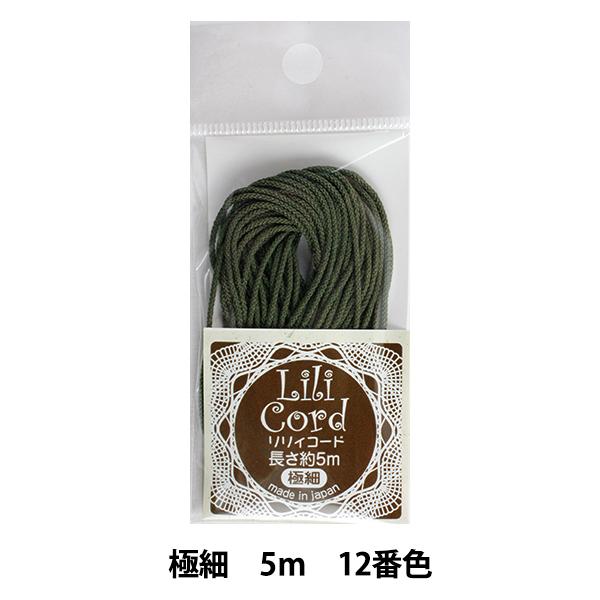 組ひも 『リリィコード 極細 5m 12番色 (深緑)』 カナガワ
