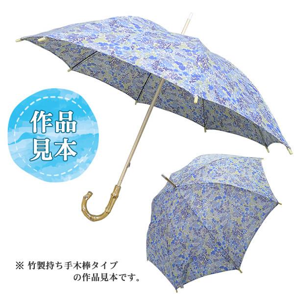 【10本セット】洋裁キット 『手作り日傘キット 竹製持ち手 木芯 大型タイプ UMB-8』