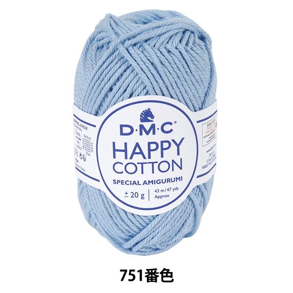 春夏毛糸 『ハッピーコットン TEA TIME ティータイム 751番色』 DMC ディーエムシー