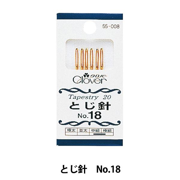 編み物用品 『とじ針 No.18 55-008』 Clover クロバー