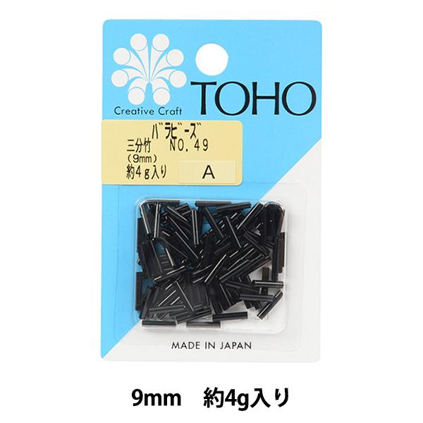 ビーズ 『バラビーズ 三分竹 No.49』 TOHO BEADS トーホービーズ