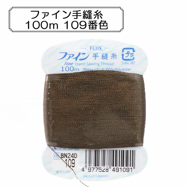 手ぬい糸 『ファイン手縫糸100m 109番色』 Fujix(フジックス)