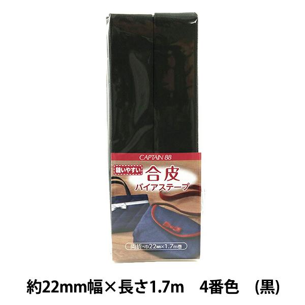 バイアステープ 『合皮バイアステープ 両折 4番色 (黒) CP202-4』 CAPTAIN88 キャプテン
