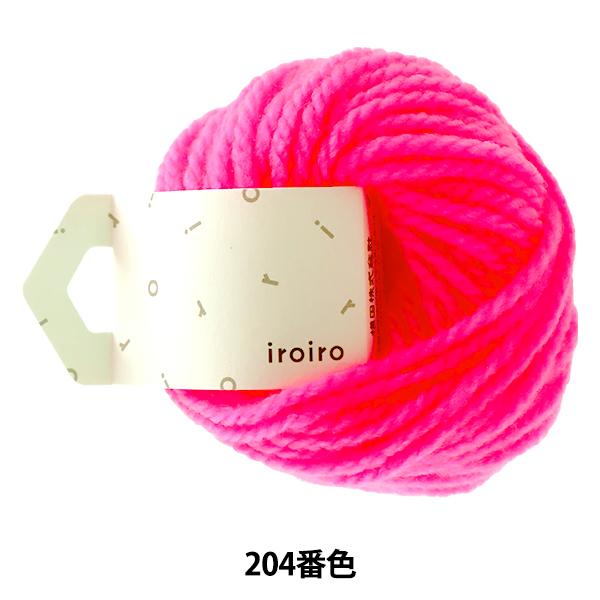 毛糸 『iroiro Neon(いろいろ ネオン) 204番色 ネオンピンク』 DARUMA ダルマ 横田