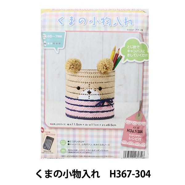 手芸キット 『くまの小物入れ H367-304』 Hamanaka ハマナカ