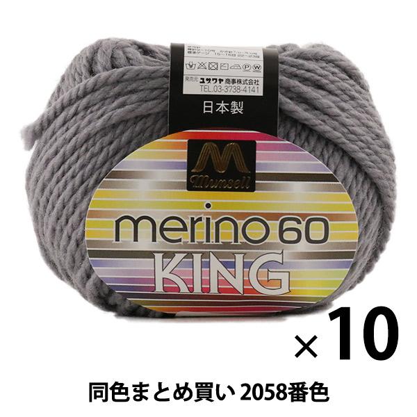 【10玉セット】マンセル毛糸 『メリノキング(極太) 30g 2058番色』【ユザワヤ限定商品】【まとめ買い・大口】