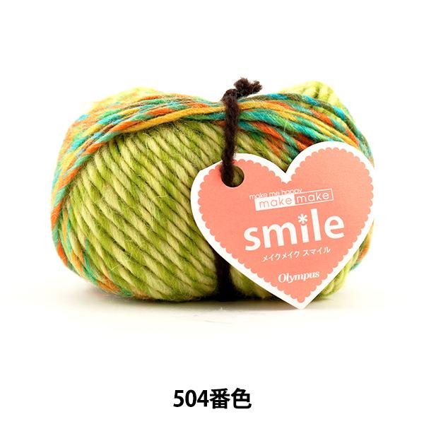 【毛糸クリアランス最大50%オフ】 秋冬毛糸 『make make smile (メイクメイクスマイル) 504番色』 Olympus オリムパス