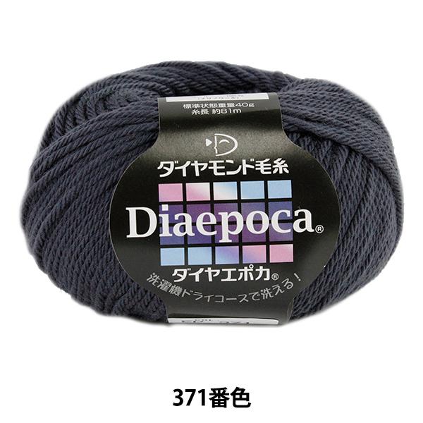 秋冬毛糸 『Dia epoca (ダイヤエポカ) 371番色』 DIAMOND ダイヤモンド