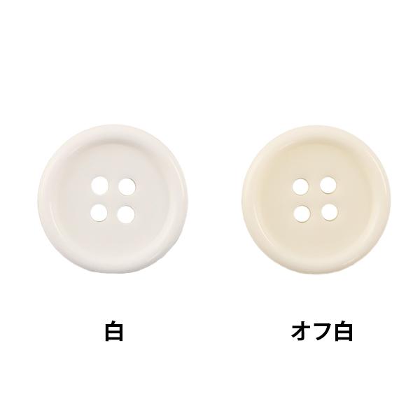 ボタン 『二つ穴ボタン 18mm 4個入り オフ白 PYTD20-18』