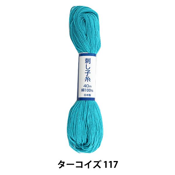 『刺し子糸 ターコイズ 117』