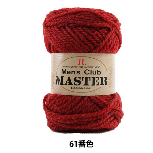 秋冬毛糸 『Men's Club MASTER (メンズクラブ マスター) 61番色』 Hamanaka ハマナカ