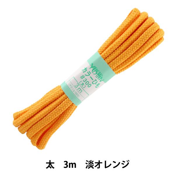 手芸ひも 『カラーひも (太) 淡オレンジ 8』 YUSHIN 遊心【ユザワヤ限定商品】