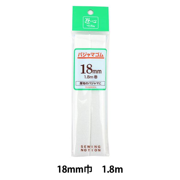 遊心 パジャマゴム 18mm巾×1.8M UG-063【ユザワヤ限定商品】