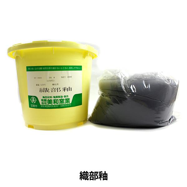 陶芸・釉薬 『織部釉』