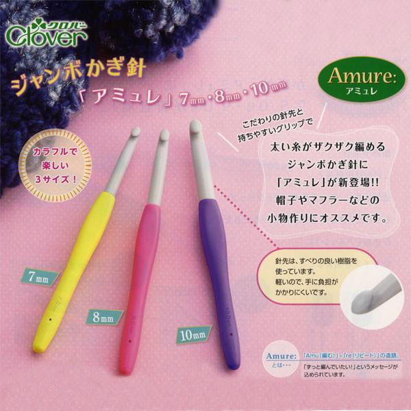かぎ針 『Amure(アミュレ) ジャンボ かぎ針 7mm 42-417』 編み針 Clover クロバー