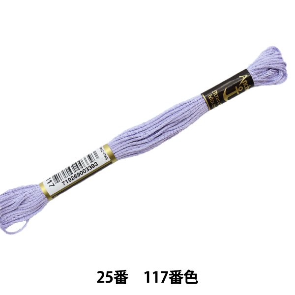 刺しゅう糸 『Anchor(アンカー) 25番刺繍糸 117番色』