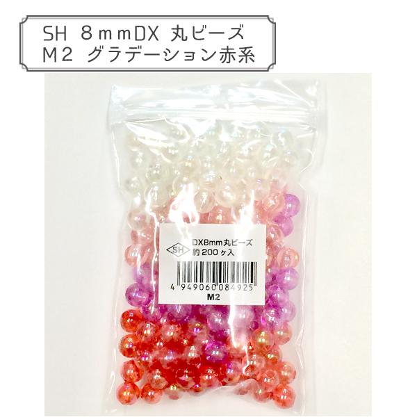 ビーズ 『DX丸ビーズ M2 グラデーション赤系』