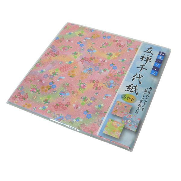 折り紙 千代紙 『友禅千代紙 みやび 86111』 トーヨー