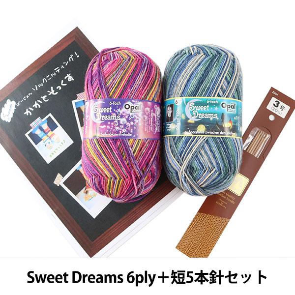 Opal毛糸&編針特別セット『Sweet Dreams 6ply(スウィートドリームス)+短5本針セット(編み図付き)』【送料無料】