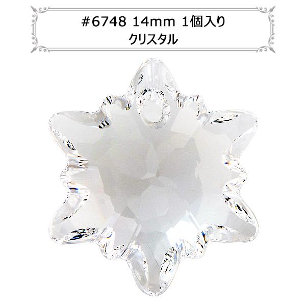 スワロフスキー 『#6748 Edelweiss Pendant クリスタル 14mm 1粒』 SWAROVSKI スワロフスキー社