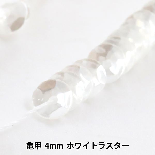 スパンコール 『糸通しスパンコール 亀甲 4mm ホワイトラスター』 MIYUKI ミユキ