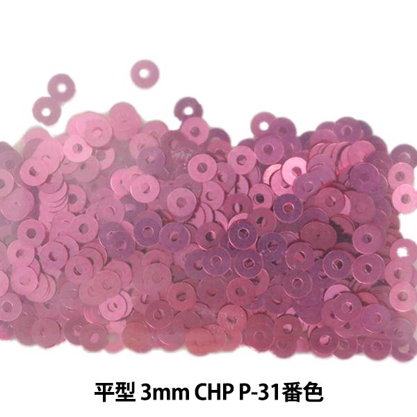 スパンコール 『平型 3mm CHP P-31番色』