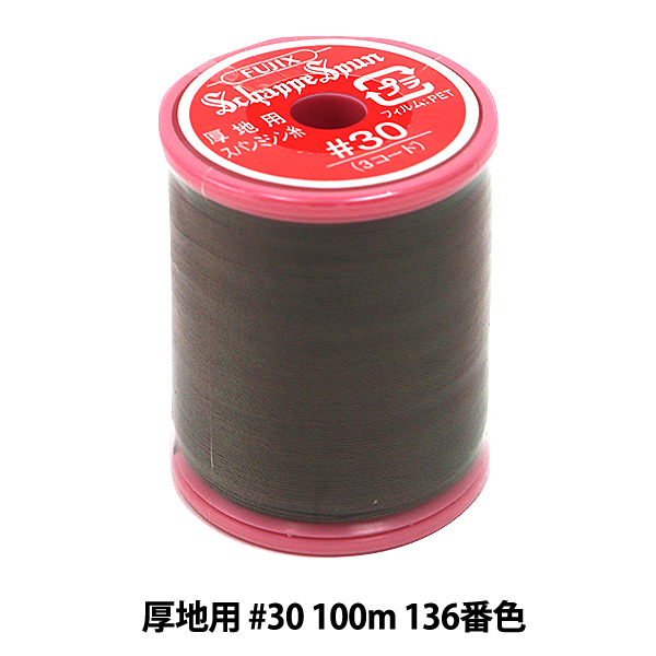 ミシン糸 『シャッペスパン 厚地用 #30 100m 136番色』 Fujix フジックス
