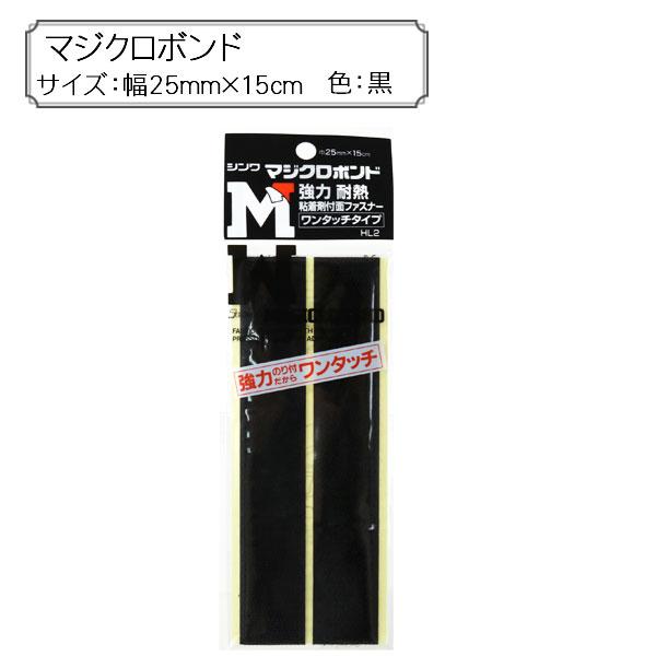 マジックテープ 『マジクロボンド 25mm×15cm 黒』 Shinwa シンワ 神和