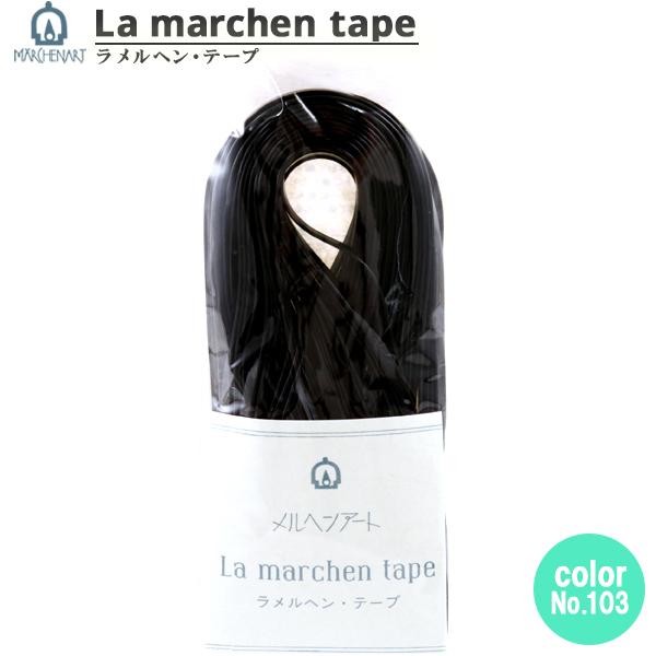 手芸テープ 『ラ メルヘン・テープ 3mm 10m エナメルブラック』 MARCHENART メルヘンアート