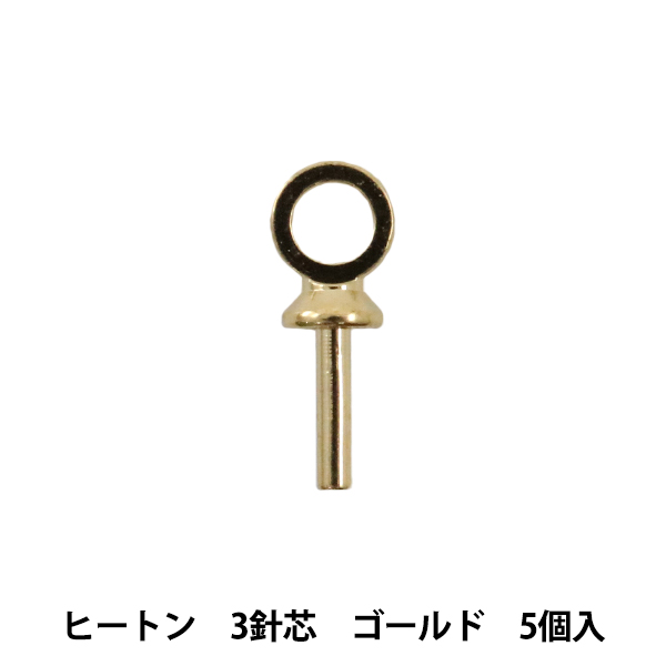 手芸金具 『ヒートン 3針芯 ゴールド 5個』