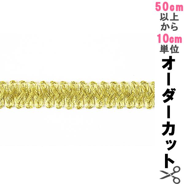 【数量5から】手芸ブレード 『ラメブレード 8-808』