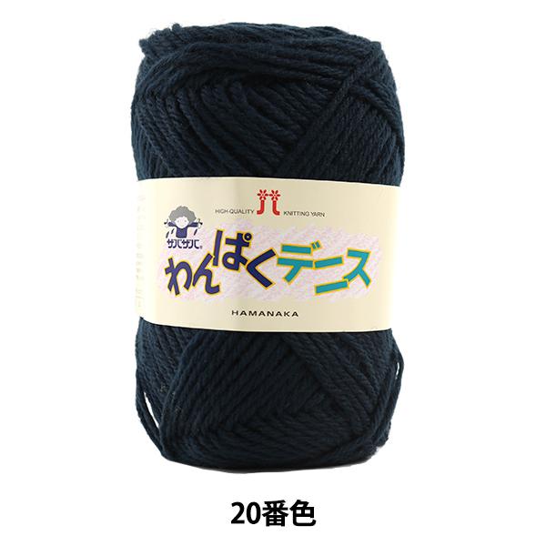 毛糸 『わんぱくデニス 20 (紺) 番色』 Hamanaka ハマナカ